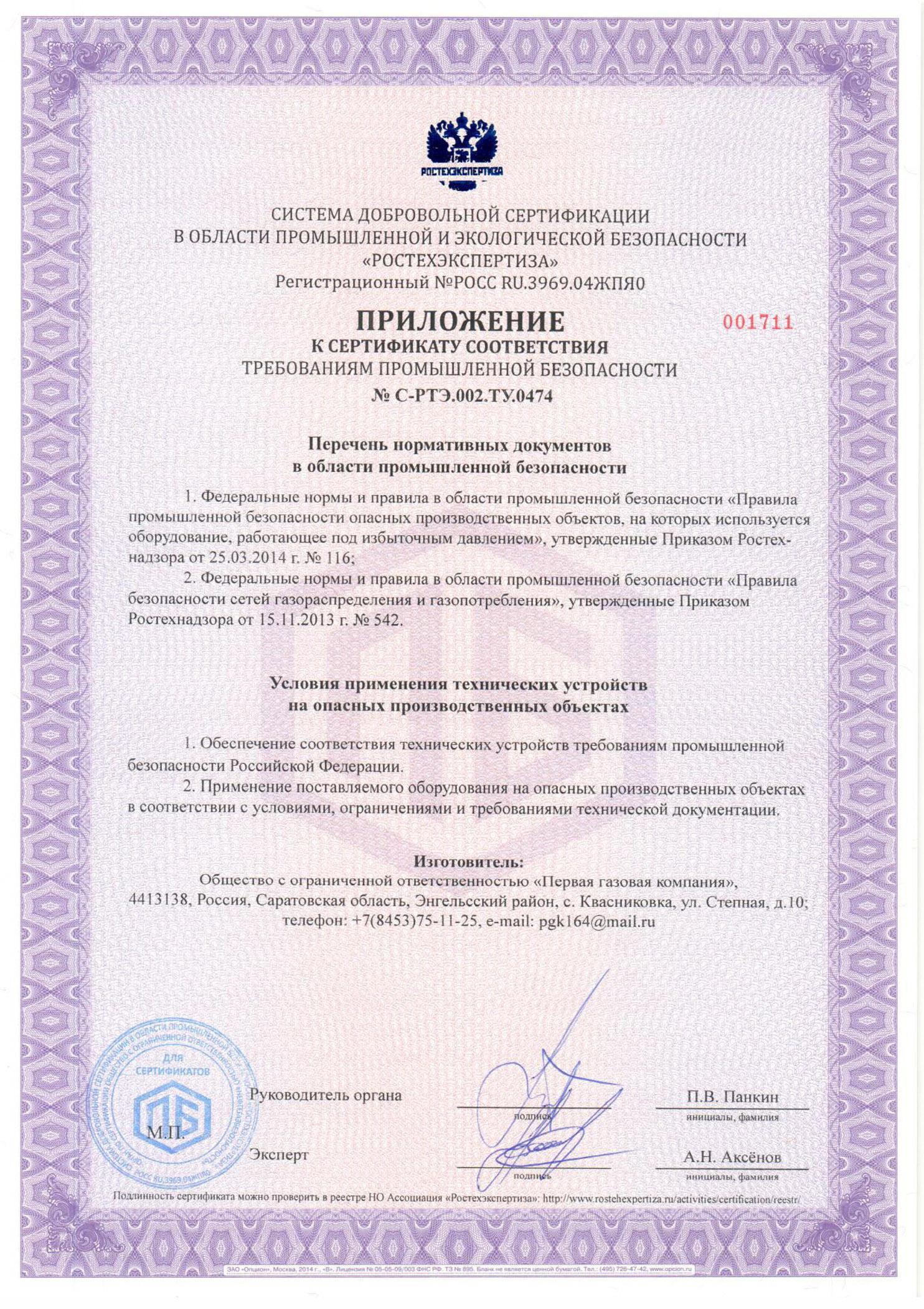 Приложение к сертификату соответствия ТКУ
