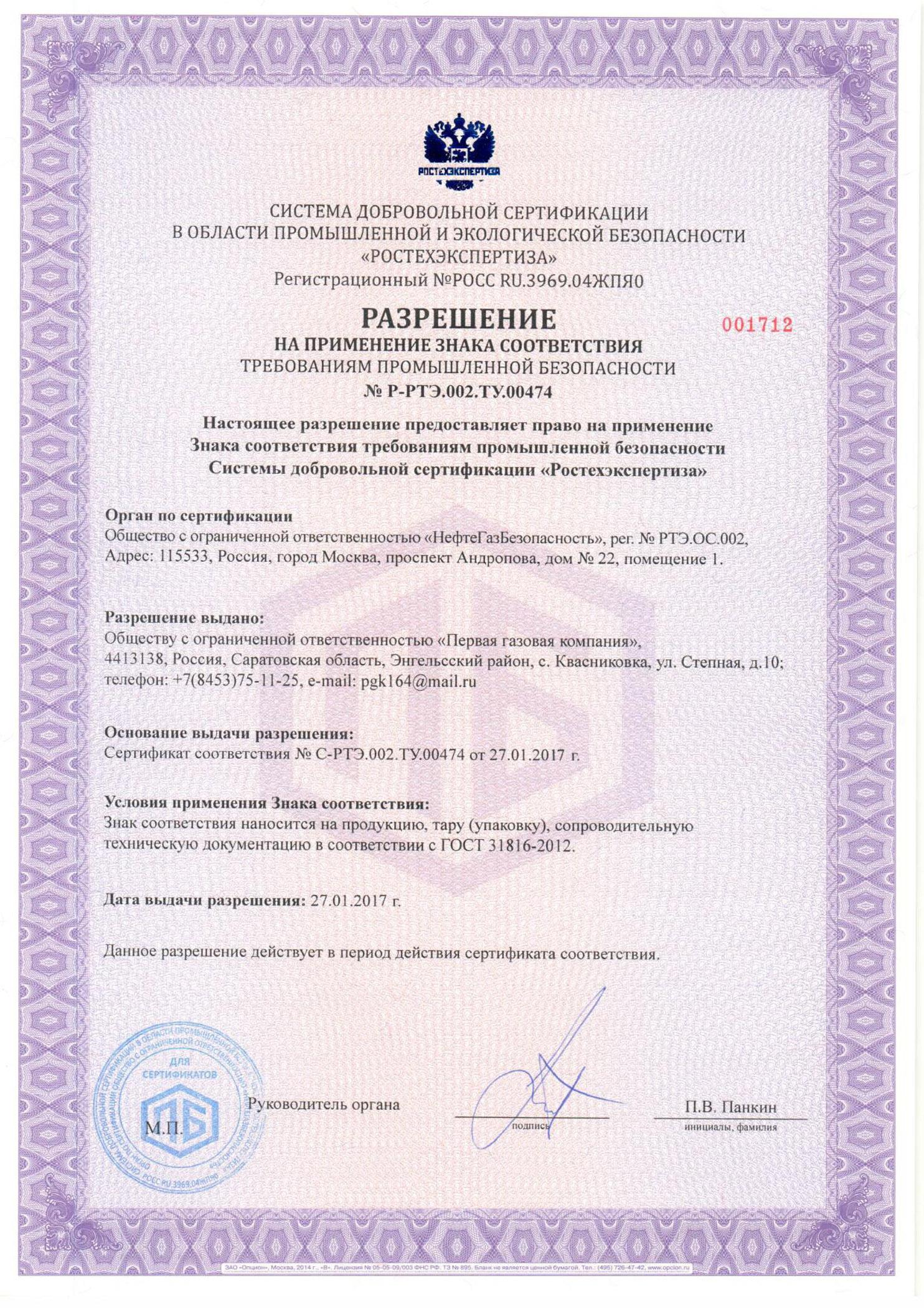Разрешение на применение знака соответствия ТКУ