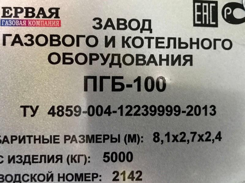 Фото выполненного проекта: ПГБ-100, Межпоселковый газопровод высокого давления - № 1