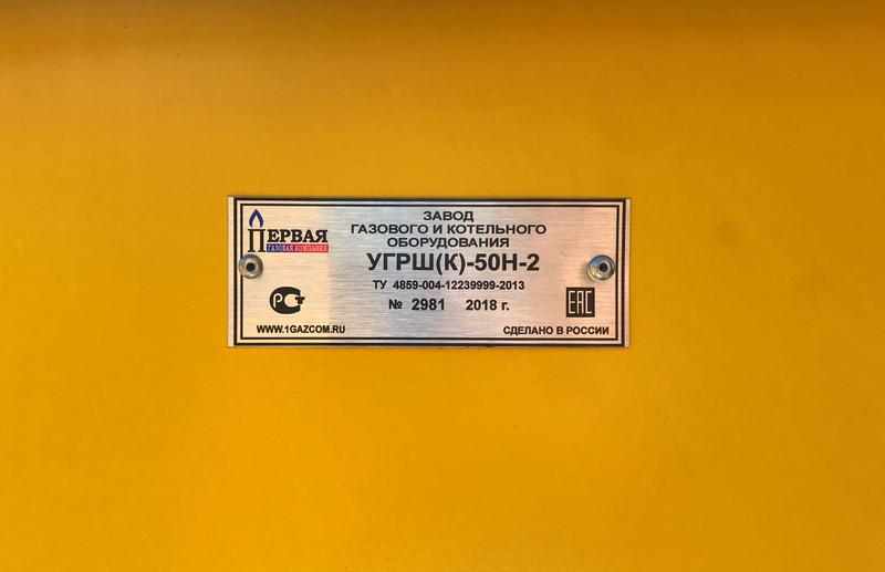 Фото выполненного проекта: УГРШ(К)-50Н-2 - № 2