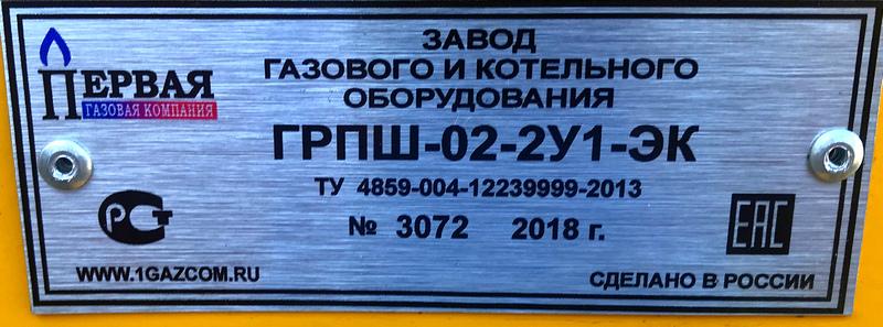 Фото выполненного проекта: ГРПШ-02-2У1-ЭК - № 3