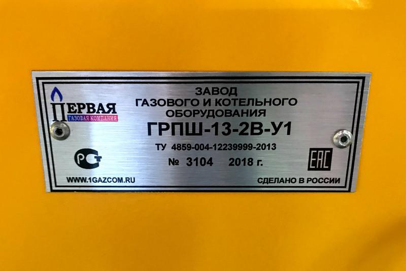 Фото выполненного проекта: ГРПШ-13-2В-У1 - № 2