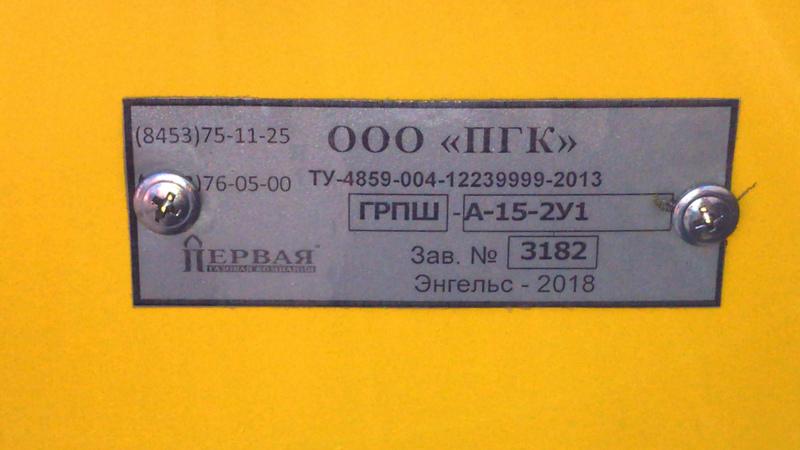 Фото выполненного проекта: ГРПШ-А-15-2У1 - № 1