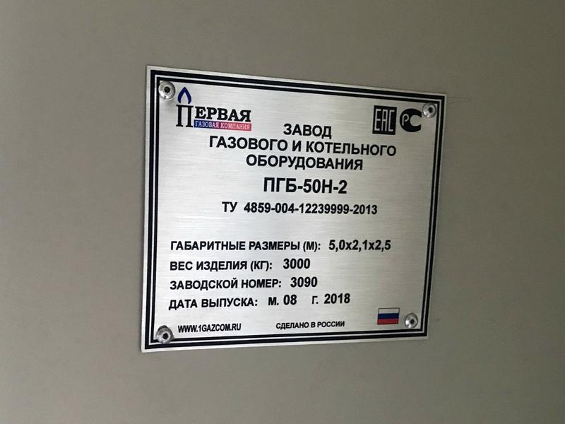 Фото выполненного проекта: ПГБ-50Н-2 - № 1