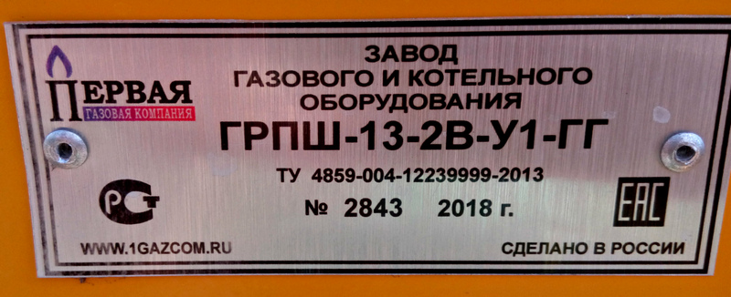 Фото выполненного проекта: ГРПШ-13-2В-У1-ГГ - № 3