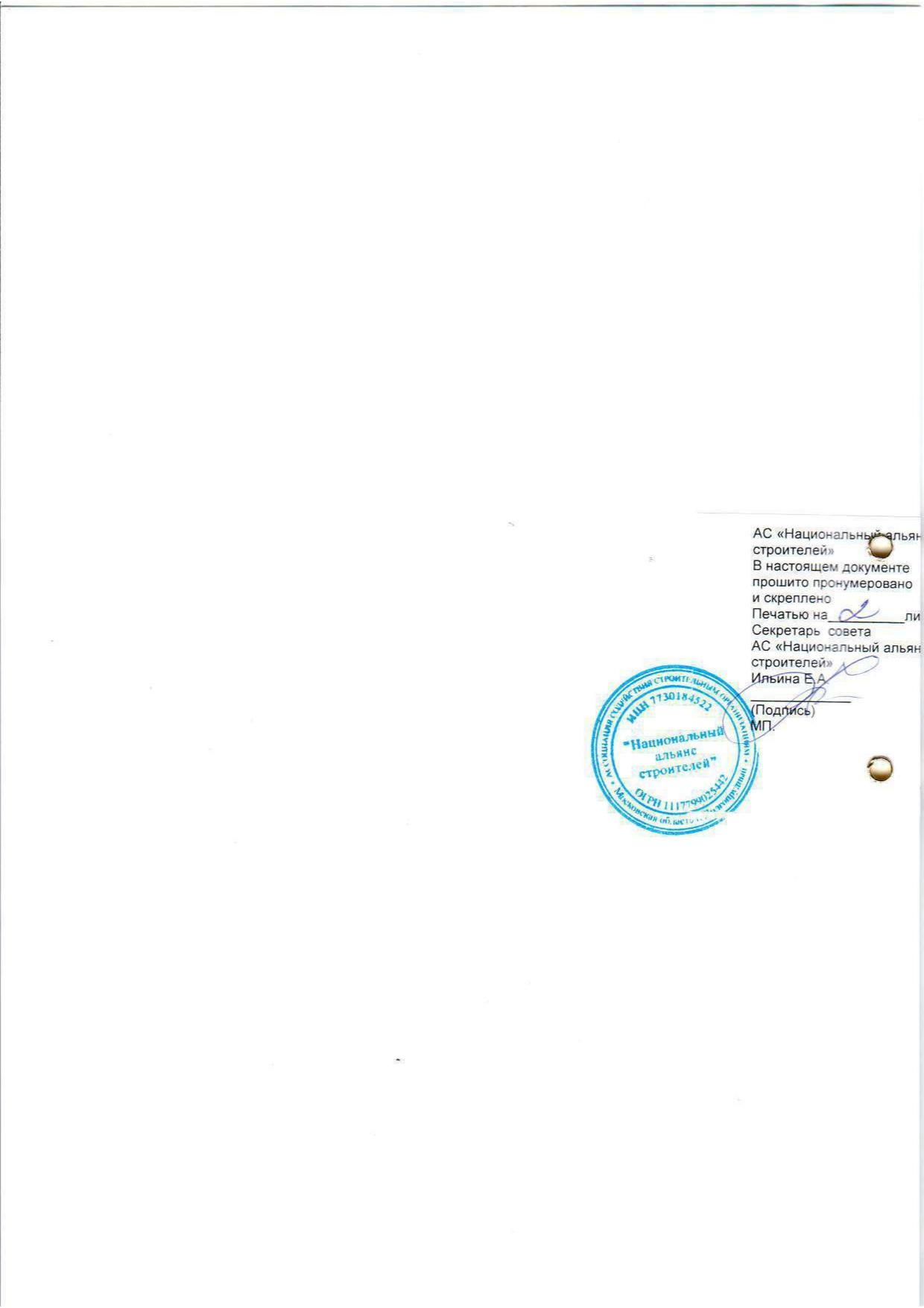 Выписка СРО 20.07.2021 г. стр.3