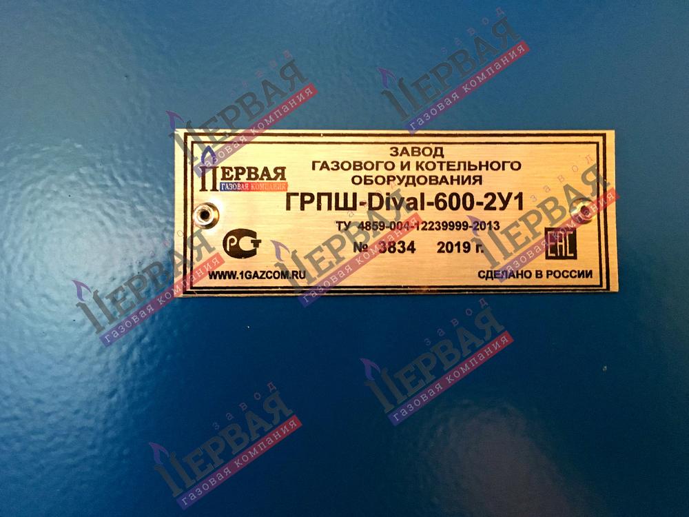 Фото выполненного проекта: ГРПШ-Dival-600-2У1 - № 2