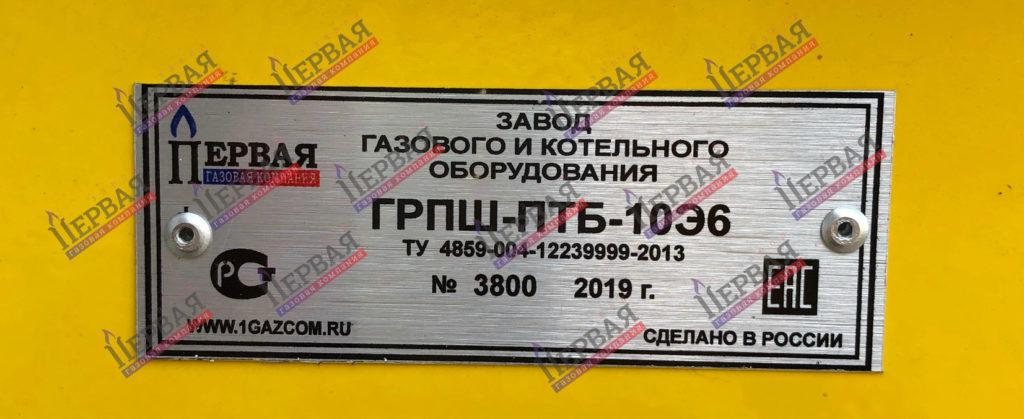 Фото выполненного проекта: ГРПШ-ПТБ-10Э6 - № 6