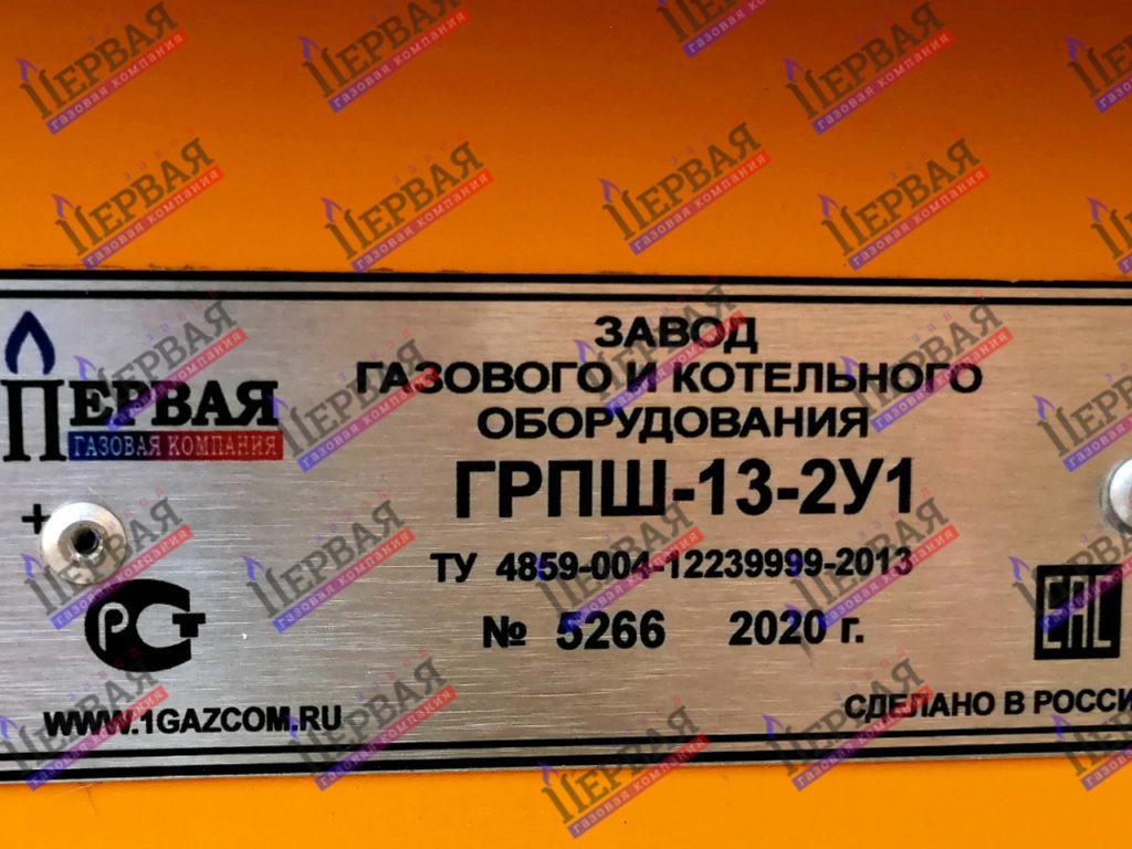 Фото выполненного проекта: ГРПШ-13-2НУ1 - № 4