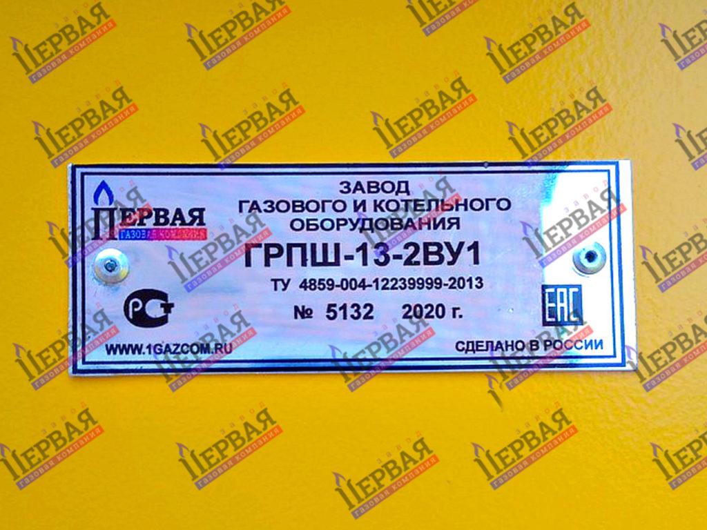 Фото выполненного проекта: ГРПШ-13-2ВУ1 - № 3