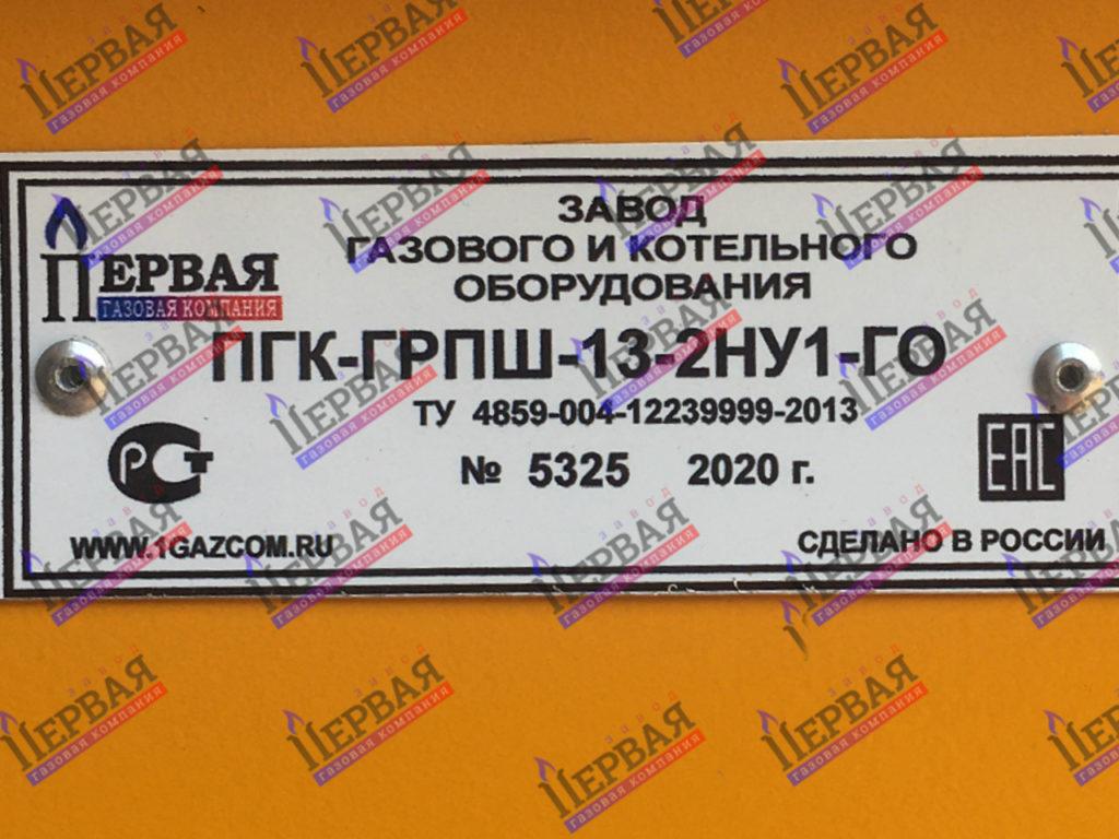 Фото выполненного проекта: ПГК-ГРПШ-13-2НУ1-ГО - № 2