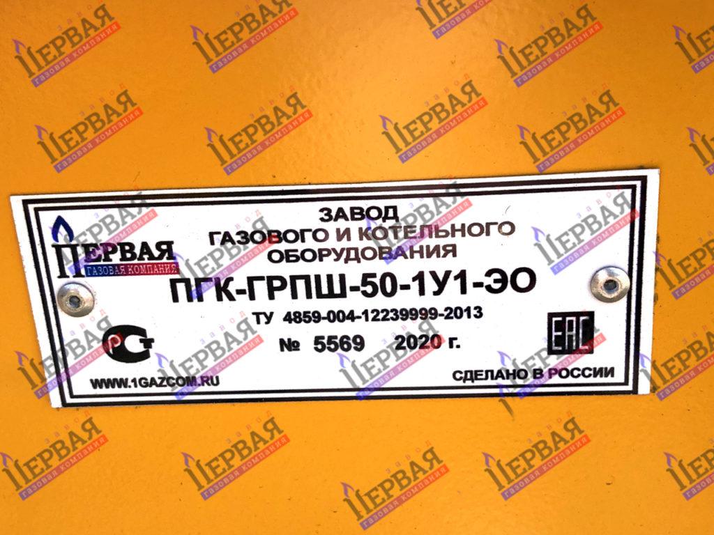 Фото выполненного проекта: ПГК-ГРПШ-50-1У1-ЭО - № 3